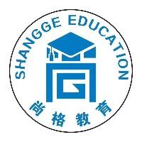 瑞安尚格教育培训有限公司