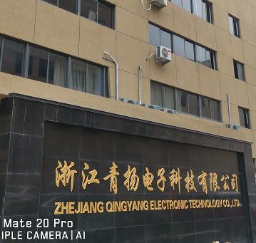 浙江青扬电子科技有限公司