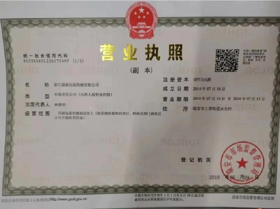 浙江瑞泰包装机械有限公司