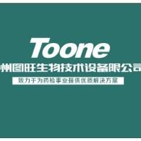 温州图旺生物技术设备有限公司