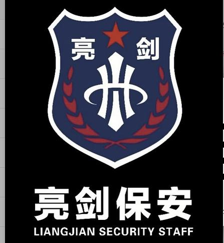浙江亮剑保安公司