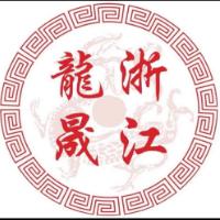 浙江龙晟包装制品有限公司
