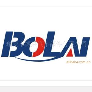 温州博莱汽车部件有限公司
