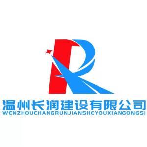 温州长润建设有限公司