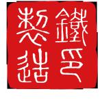 浙江铁印汽车部件有限公司