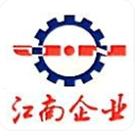 浙江江南制药机械有限公司