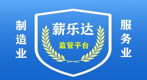 浙江省工资支付