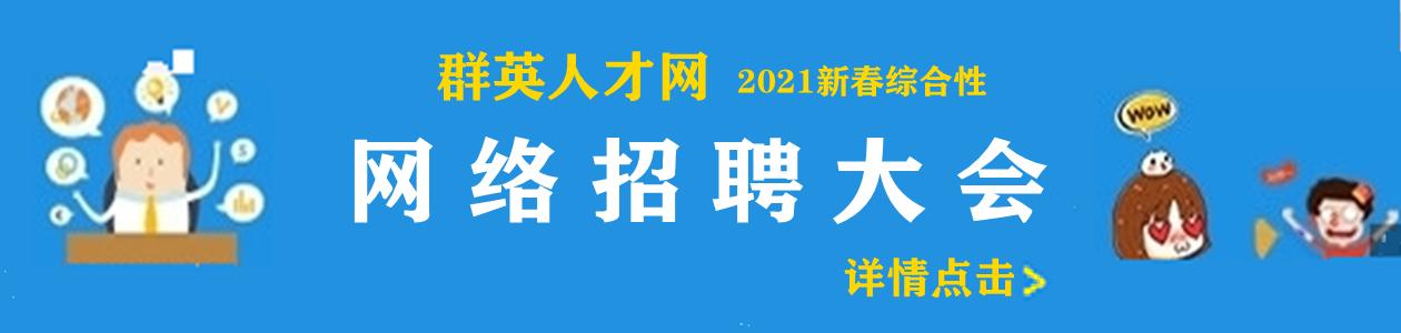 群英人才网2021新春网络招聘大会