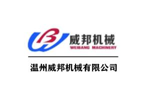 温州威邦机械有限公司