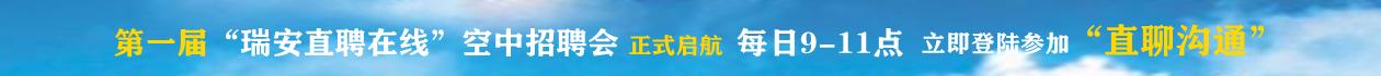 """第一届【瑞安直聘在线:每日9至11点""""直聊沟通""""】空中招聘会"""